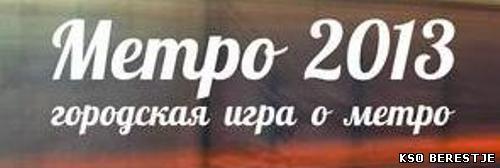 Метро 2013